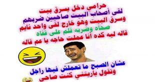 صورة اجمل نكتة مصرية , اجمد نكت قصيرة مضحكة