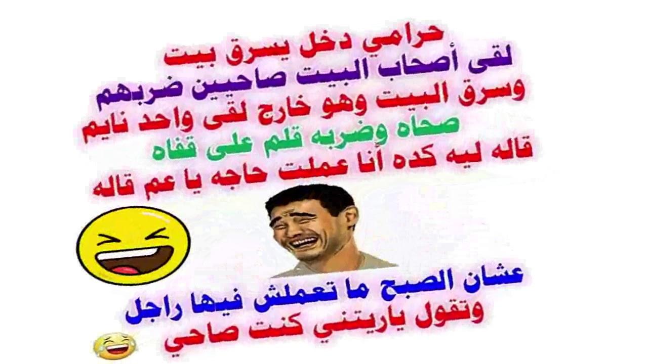 صور اجمل نكتة مصرية , اجمد نكت قصيرة مضحكة