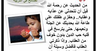 صورة نصائح لتربية الاطفال , نصائح تربوية للتعامل مع الاطفال