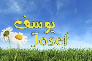 صور خلفيات باسم يوسف , صور اسم يوسف