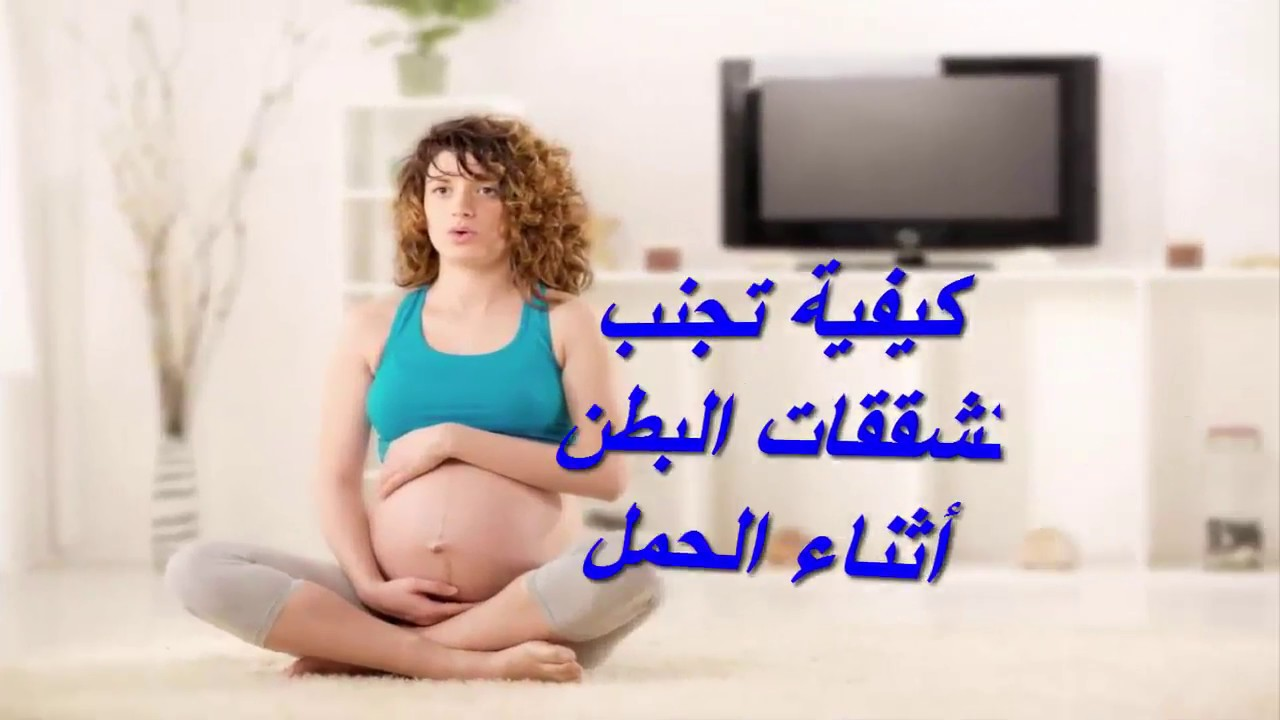 صور كريم لمنع تشققات البطن اثناء الحمل , احسن كريم لمنع تشققات الحمل