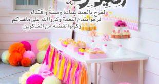 صور اجمل بوستات العيد , احلى واجمل بوستات للعيد