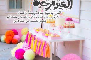 صورة اجمل بوستات العيد , احلى واجمل بوستات للعيد