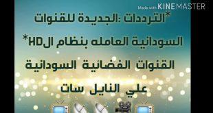 صور تردد القنوات السودانية 2019 , تردد قناه سودان بكره