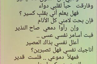 صورة قصيدة عن الفراق , ابيات شعر عن الفراق