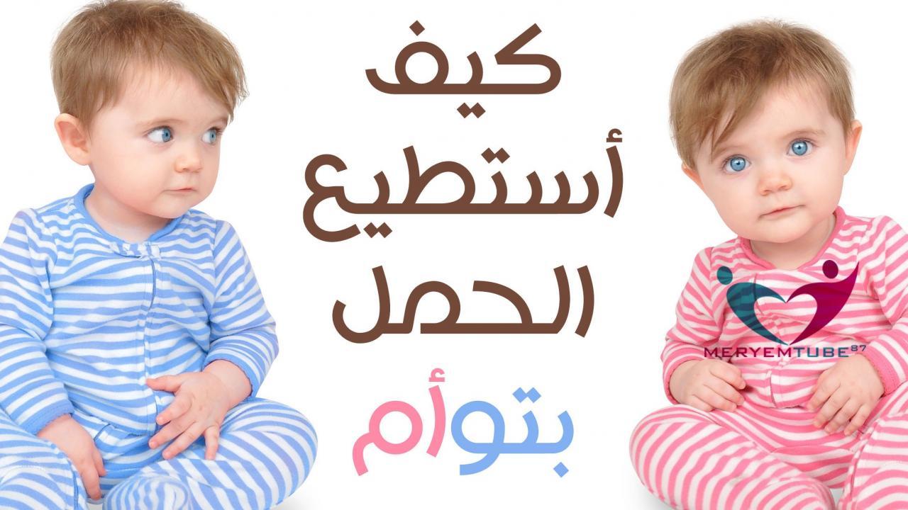 صور الحمل بتوام بالاعشاب , طريقة الحمل بتوام