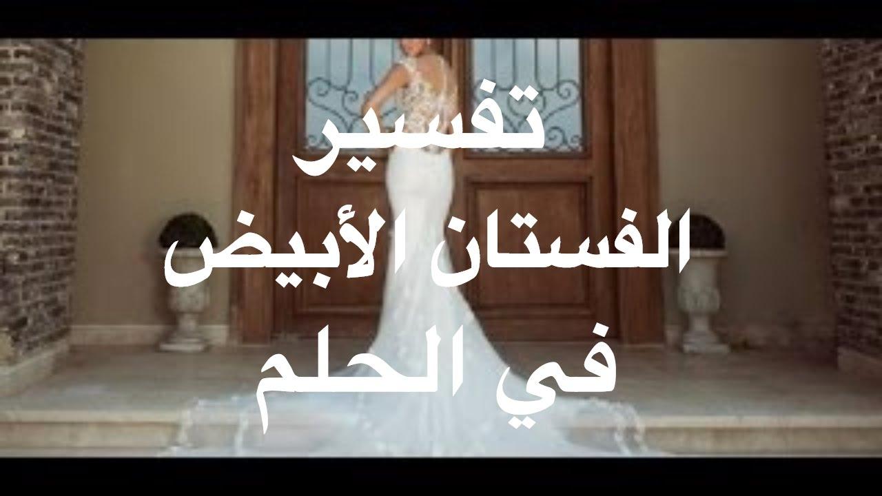 صور تفسير حلم الفستان الابيض , معنى الفستان الابيض