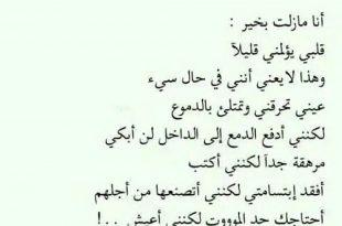 صور حكم عن الزعل , كلام مؤثر عن الحزن