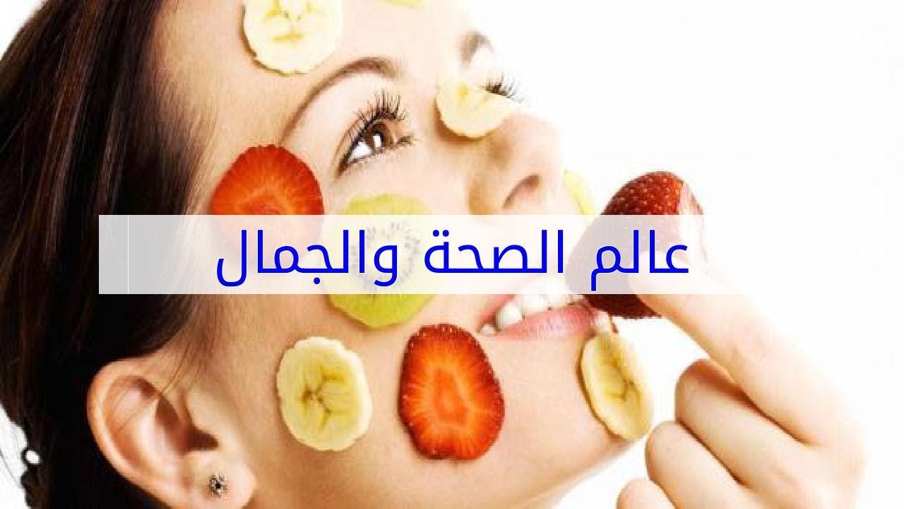 صور عالم الصحة والجمال , معلومات عن الصحة و الجمال
