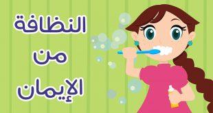 صور موضوع قصير عن النظافة , افضل طرق العناية بالنظافة الشخصية