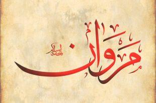 صور معنى اسم مروان , يا له من اسم رائع