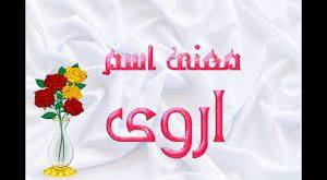 صور معنى اسم اروى في الاسلام , من اجمل الاسامى العربيه