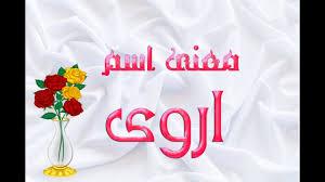 صورة معنى اسم اروى في الاسلام , من اجمل الاسامى العربيه