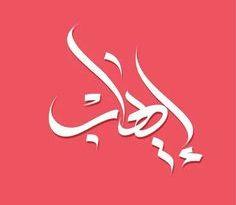 صور معنى اسم ايهاب , من احلى الاسامى