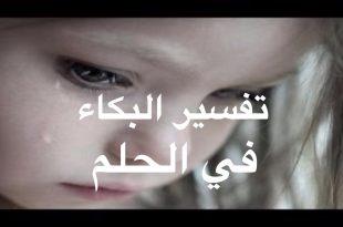 صور البكاء في المنام على الميت , تفسير البكاء على الميت فى المنام