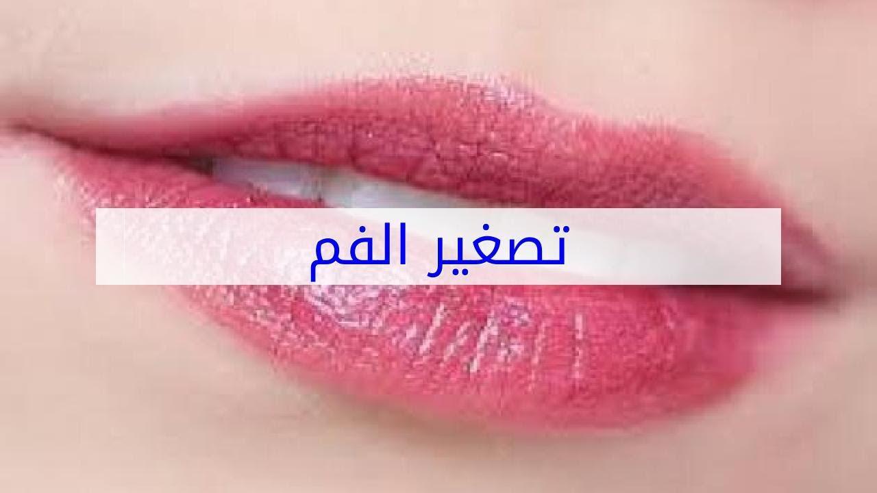 صور وصفة لتصغير الفم , خلطات طبيعيه لتصغير الفم