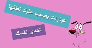 صور اصعب الكلمات العربية , اغرب ما سمعت في اللغة العربية