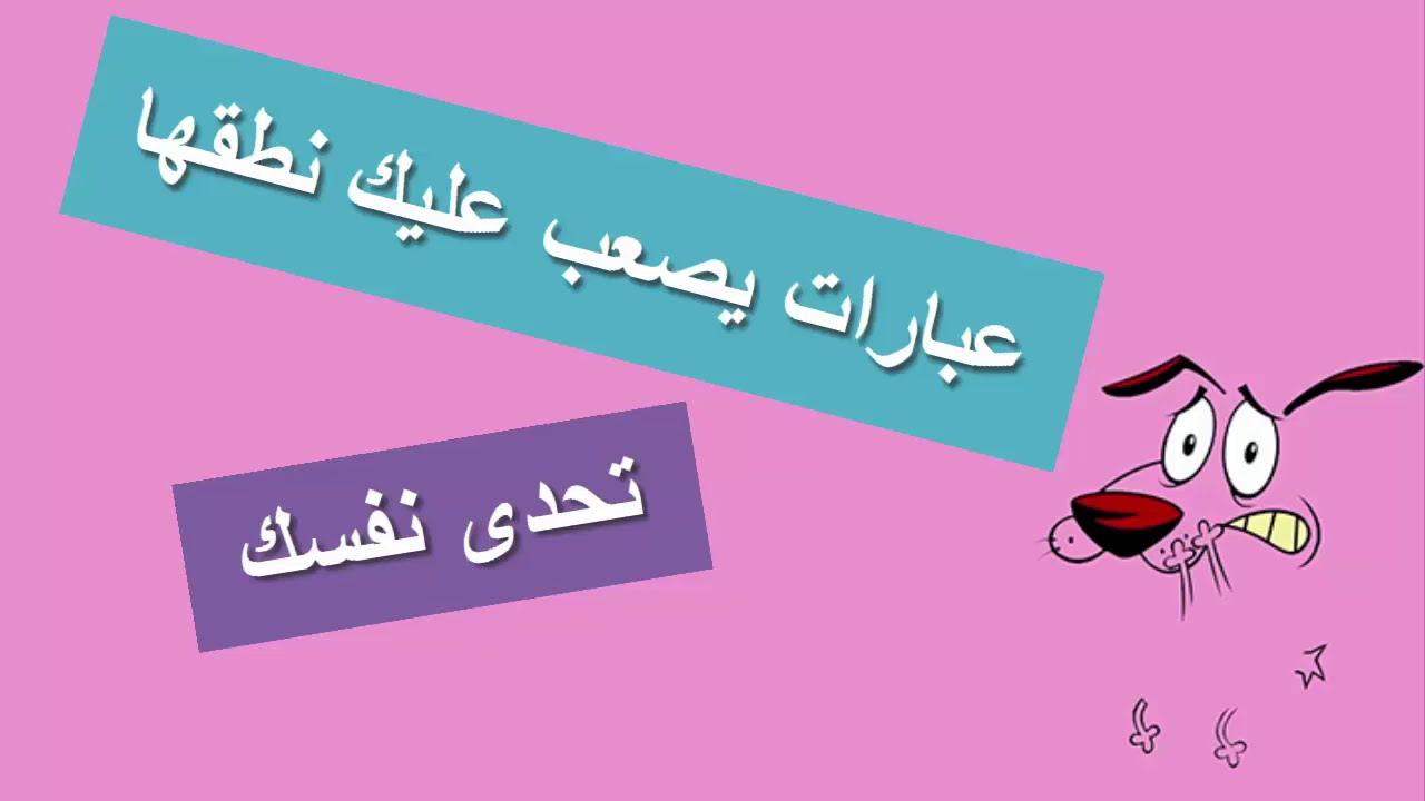 صورة اصعب الكلمات العربية , اغرب ما سمعت في اللغة العربية