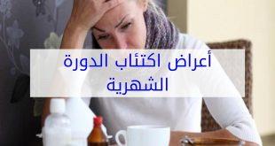 صورة اكتئاب الدورة الشهرية , تاثير الدورة الشهريه