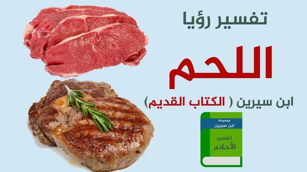 صور تفسير حلم اللحم المطبوخ , رؤية اللحم المطبوخ في المنام