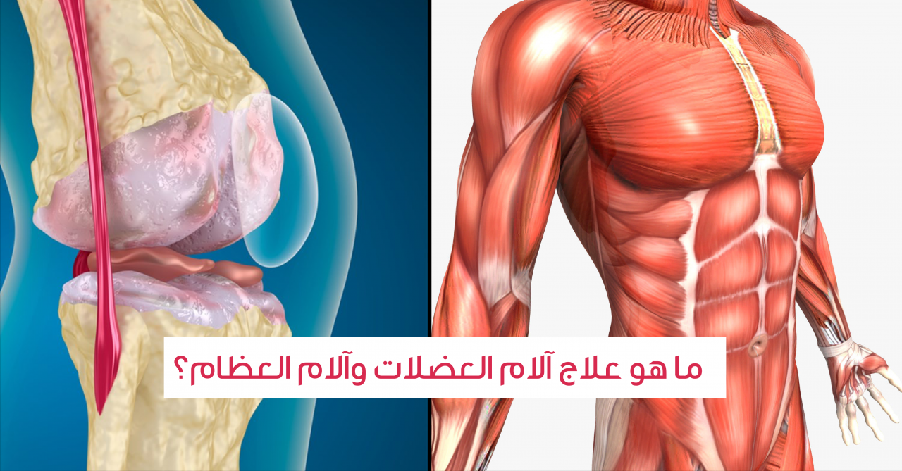 صورة علاج التهاب المفاصل والعضلات , ابسط طريقة لعلاج التهاب المفاصل والعضلات