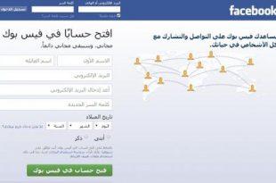 صورة كيف اعمل فيس بوك , عالم التكنولوجيا
