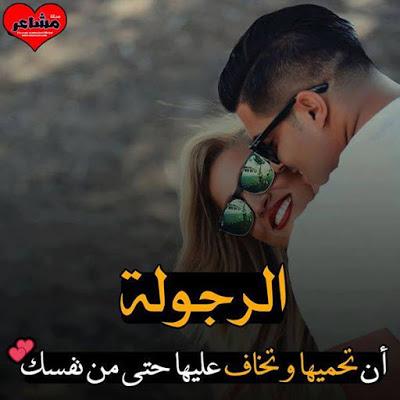 صورة بوستات حب ورومانسية , يا لها من كلمات لطيفة