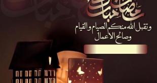 صور تهاني رمضان , شهر اليمن و البركات