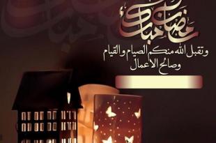 صورة تهاني رمضان , شهر اليمن و البركات