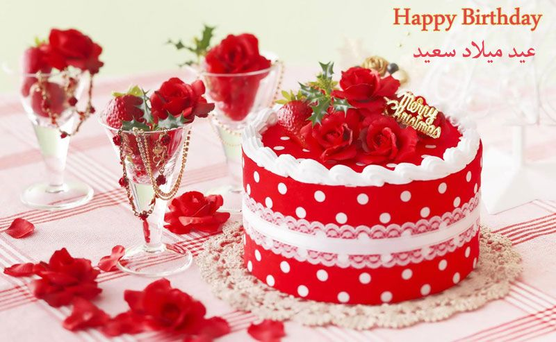 صورة بطاقات اعياد ميلاد , عيدميلاد سعيد صديقتى