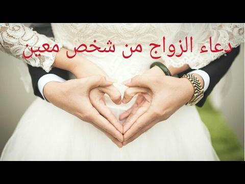 دعاء تعجيل الزواج افضل دعاء للزواج وداع وفراق