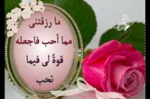 صورة ادعية دينية جميلة , اللهم استجب الدعاء