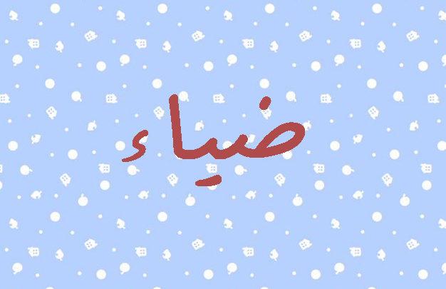 صورة اسماء اولاد مميزه , افضل الاسماء الجديده للاولاد