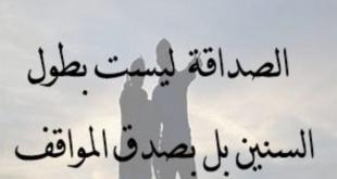 صور خيانة الصديق شعر مؤلم كلمات , كلمات حزينه لغدر الصديق