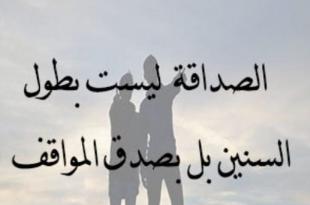 صورة خيانة الصديق شعر مؤلم كلمات , كلمات حزينه لغدر الصديق