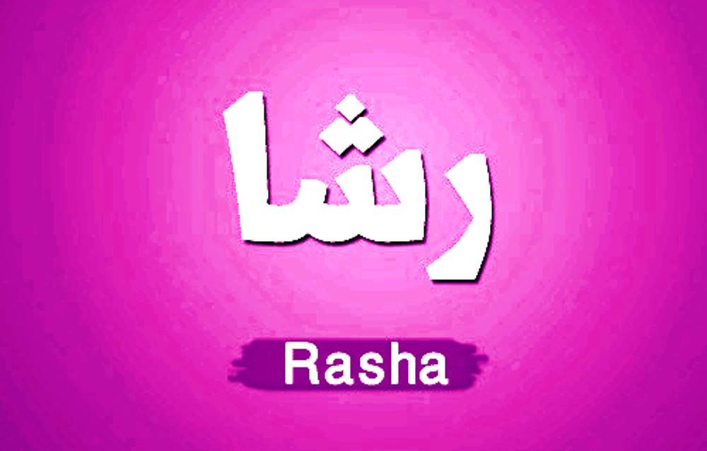 صورة صور لاسم رشا , اجمل الصور لاسم رشا