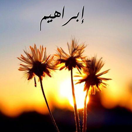 صورة صورة اسم ابراهيم , اجمل الصور لاسم ابراهيم