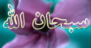 صور صور خلفيات دينيه , صور اسلاميه جميله