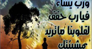 صورة صور دينيه حزينه , صور اسلاميه مؤلمه