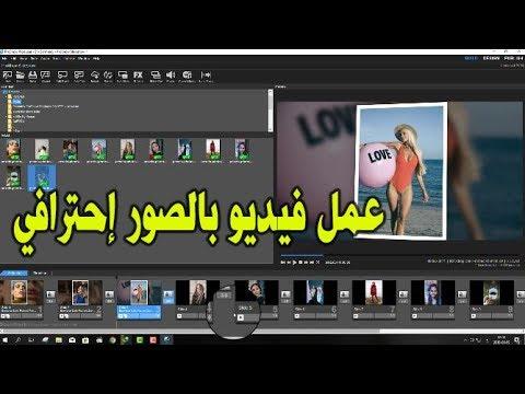 صورة عمل فيديو بالصور , باحترافيه كيف تصنع فيديو