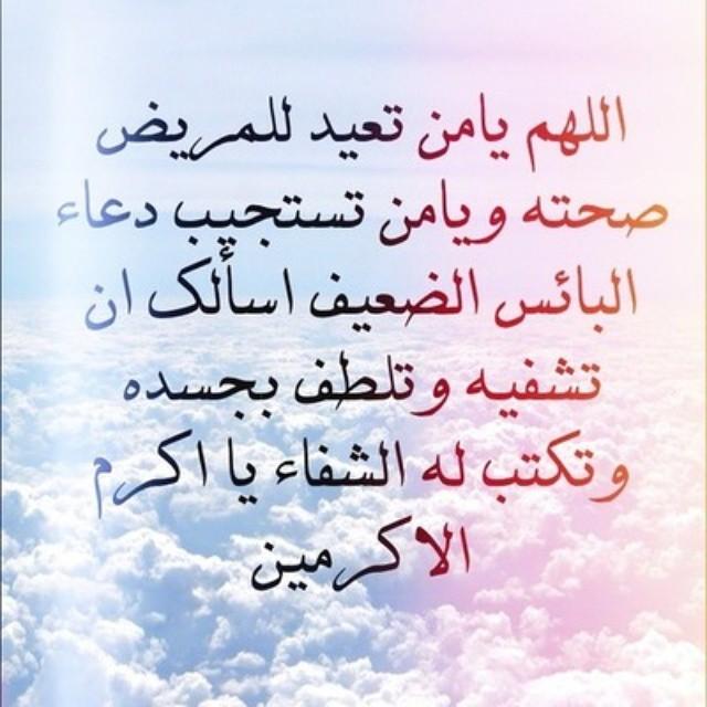 صورة دعاء للمريض بالشفاء العاجل , الله يكتب لك الشفاء صديقى
