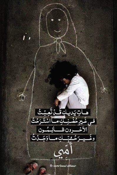 صور صور حزينه عن الام , صور رائعة في رثاء الام