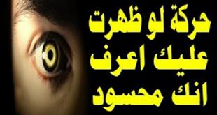 صور اعراض الحسد الشديد , الحسد مذكور بالقران