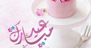 صور صور لعيد الفطر , بهجه وفرحه عيد الفطر