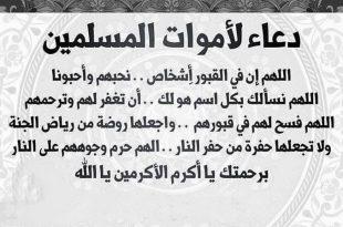 صور دعاء الميت , اللهم اغفر للميت