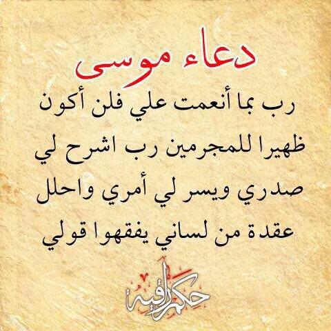 صورة دعاء سيدنا موسى , اجمل الادعية