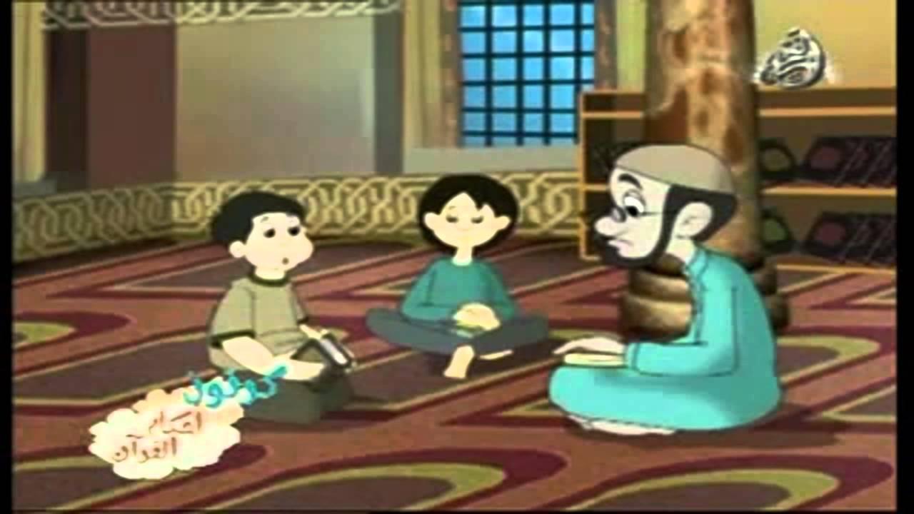 كرتون اسلامي تعليم الاطفال اصول الدين وداع وفراق