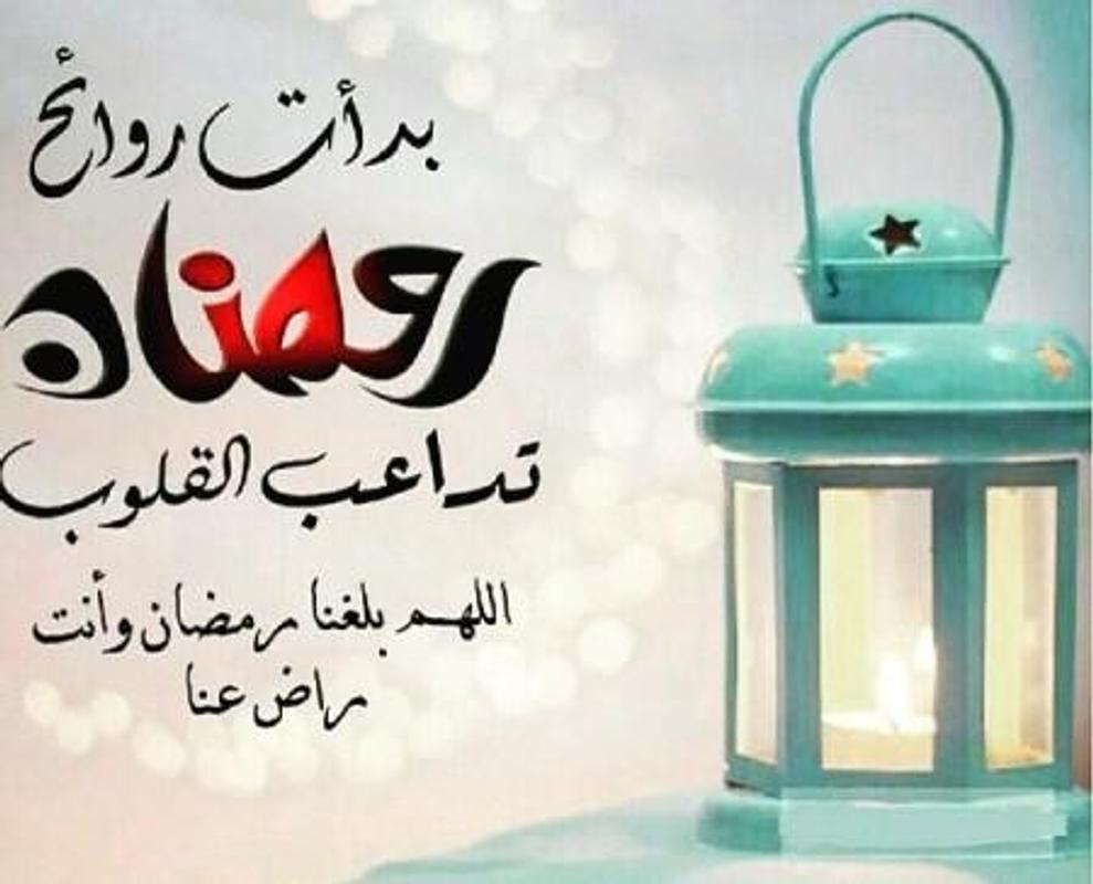 صورة صور تهاني رمضان , اجمل صور التهاني والمعايدة لرمضان