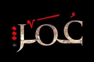 صور صور اسم عمر , صور منوعه لااسم عمر