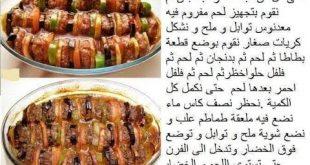 صور وصفات طبخ , اجمل الاكلات المختلفة